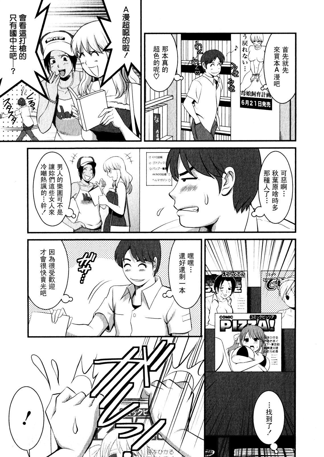 Otaku no Megami-san 1 132