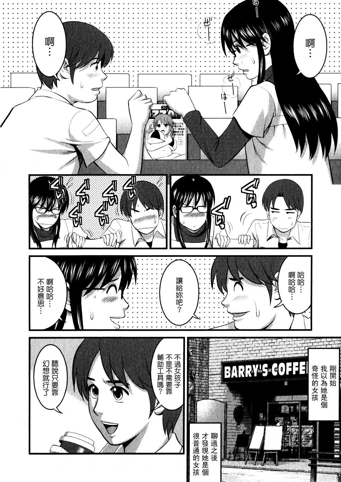 Otaku no Megami-san 1 133