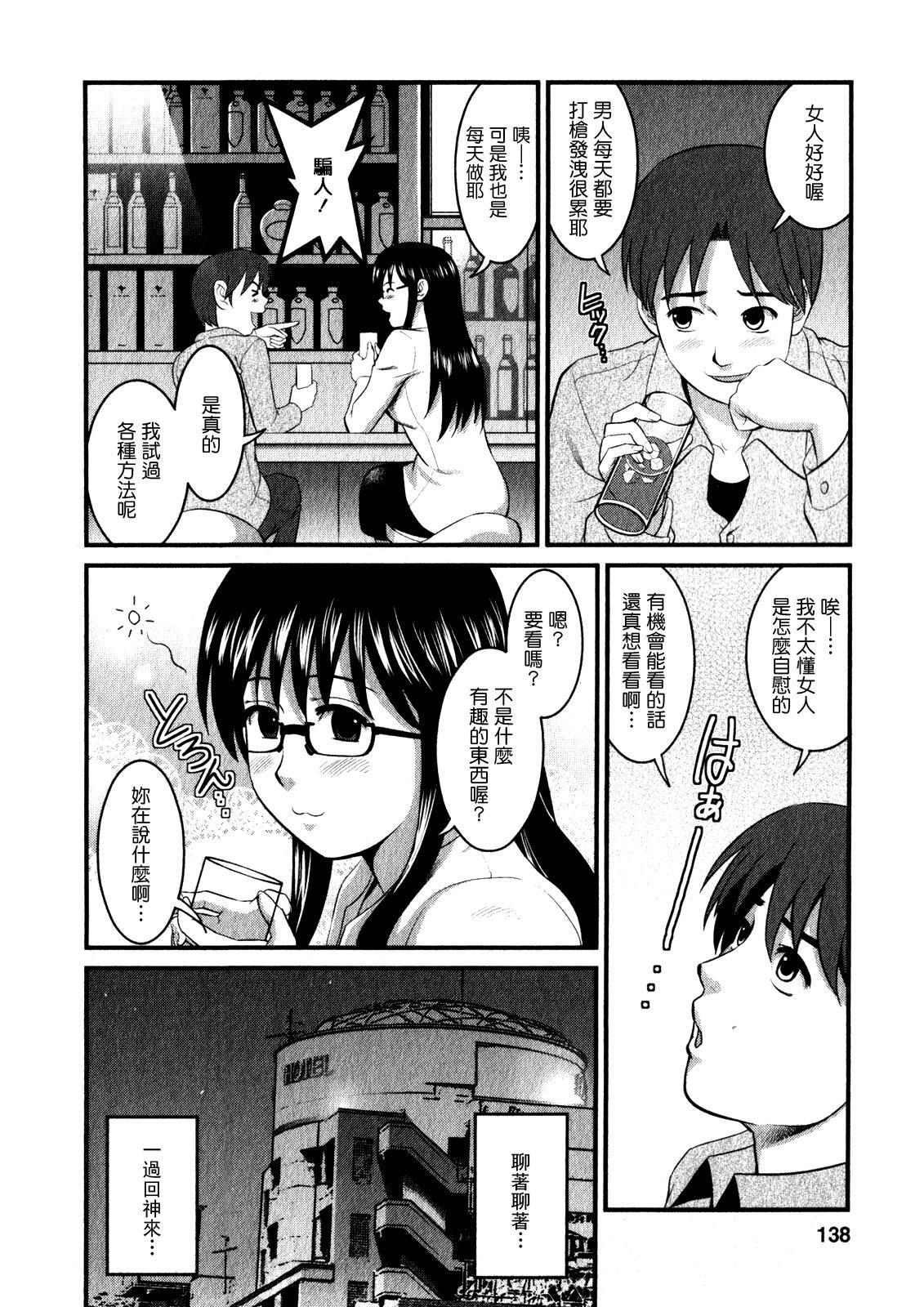 Otaku no Megami-san 1 135