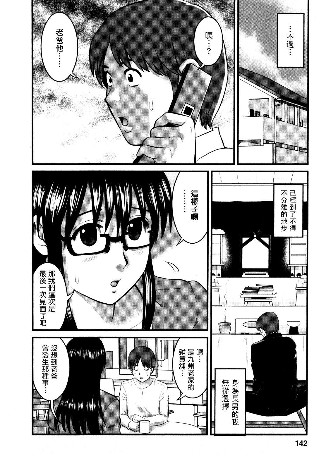 Otaku no Megami-san 1 139