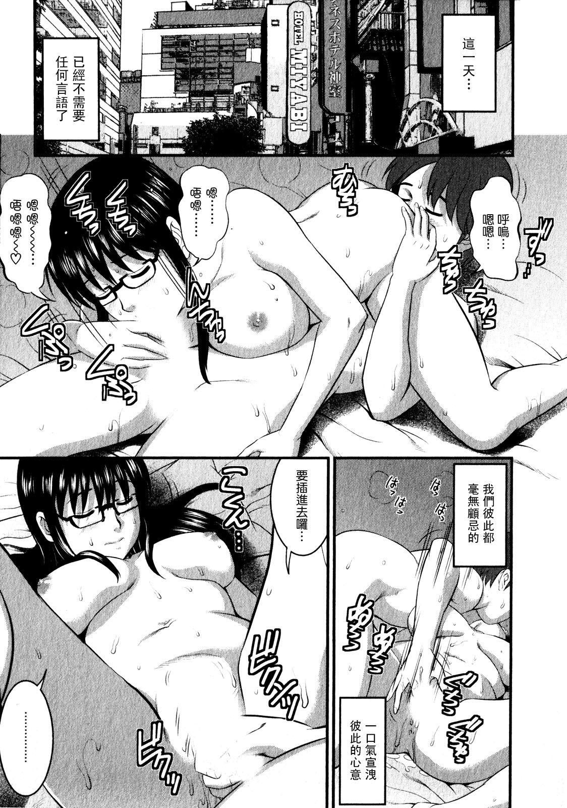 Otaku no Megami-san 1 140