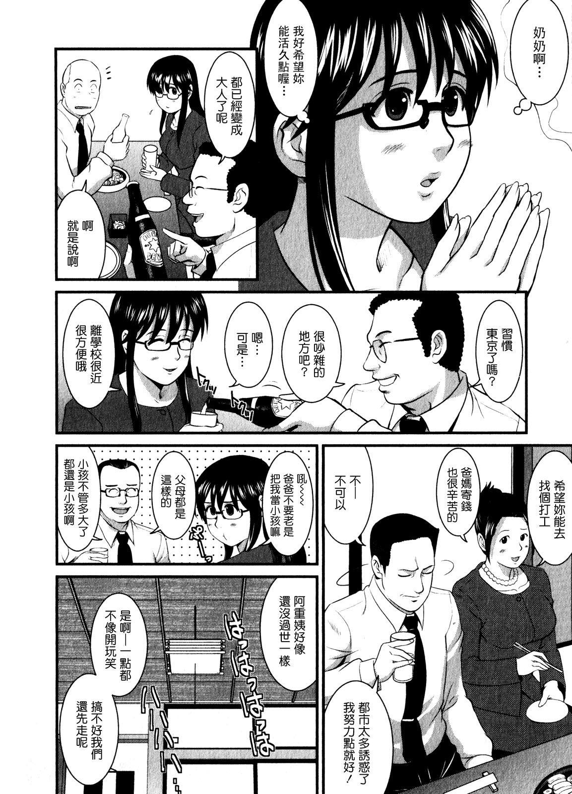 Otaku no Megami-san 1 151