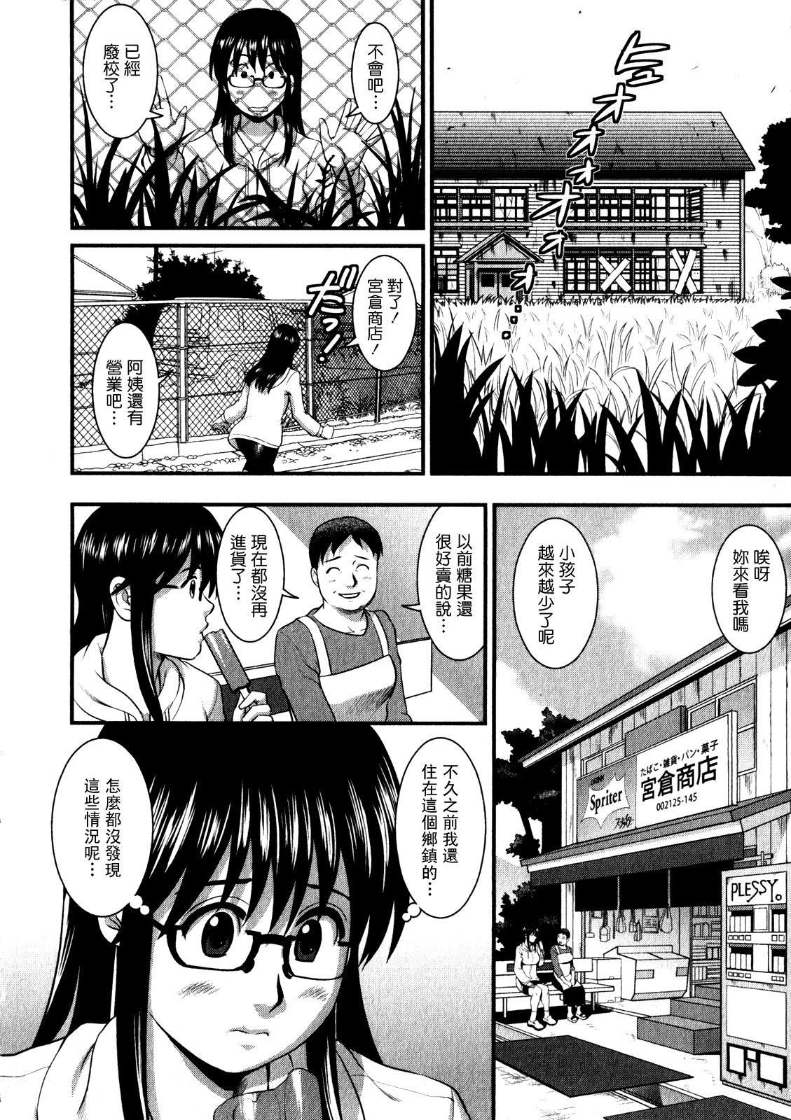 Otaku no Megami-san 1 153