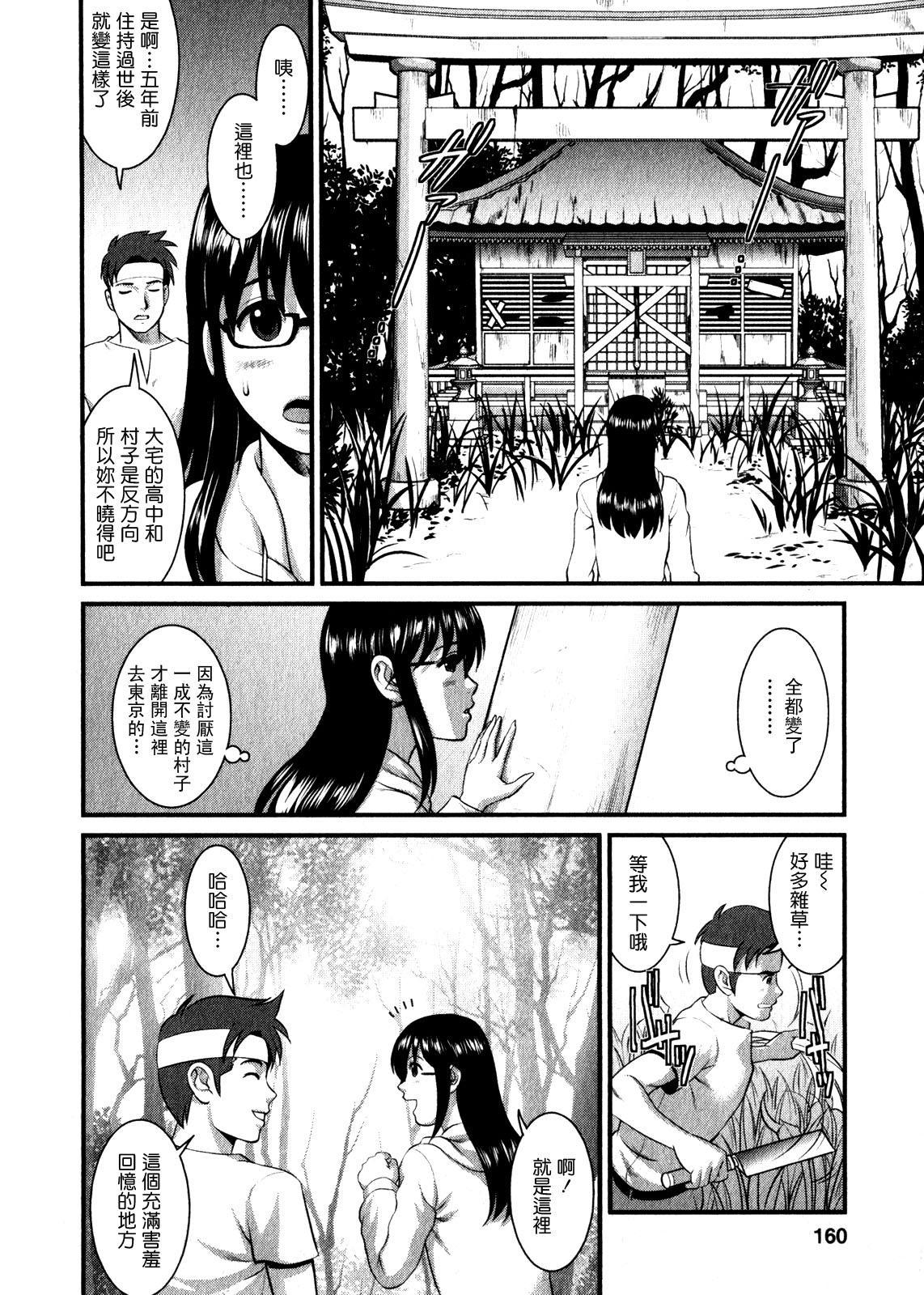 Otaku no Megami-san 1 157