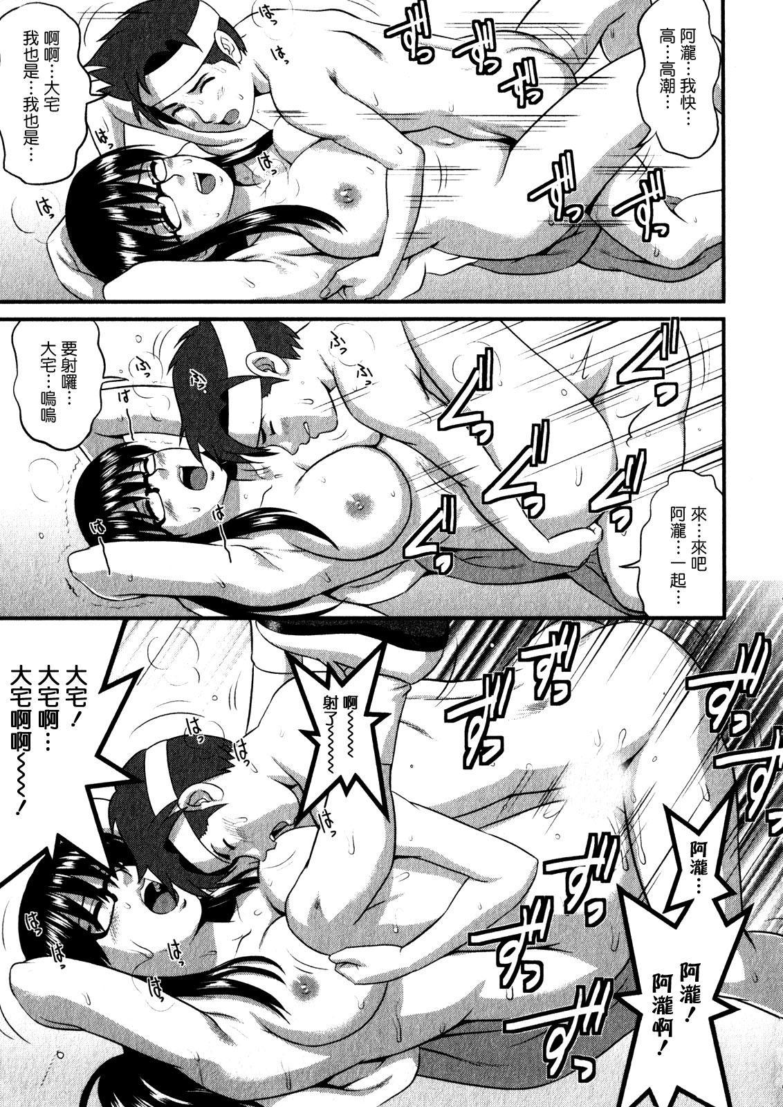 Otaku no Megami-san 1 162