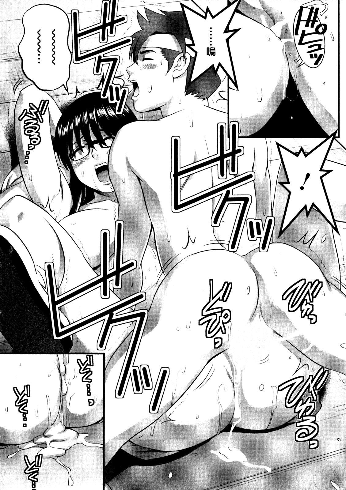 Otaku no Megami-san 1 163