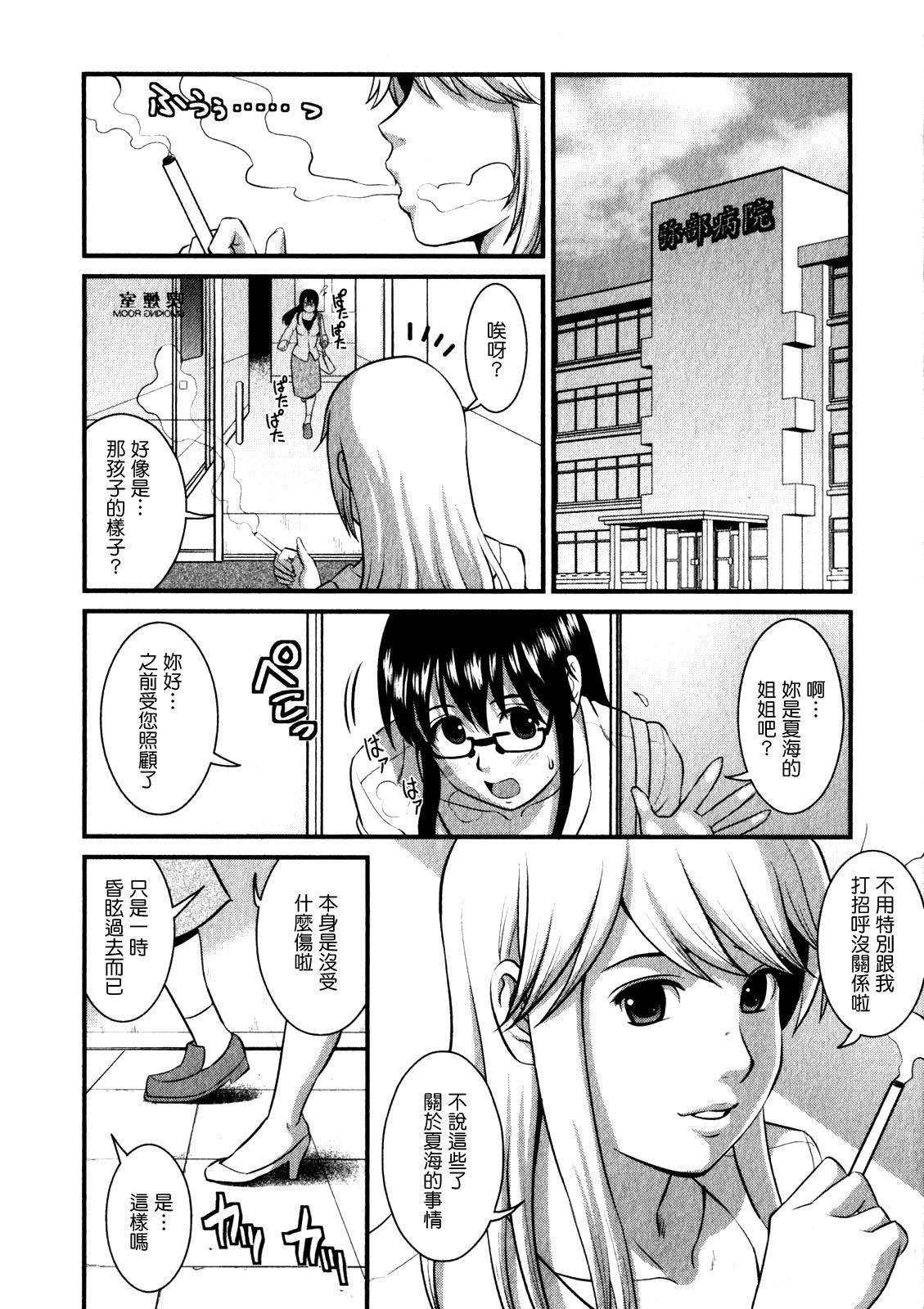 Otaku no Megami-san 1 169