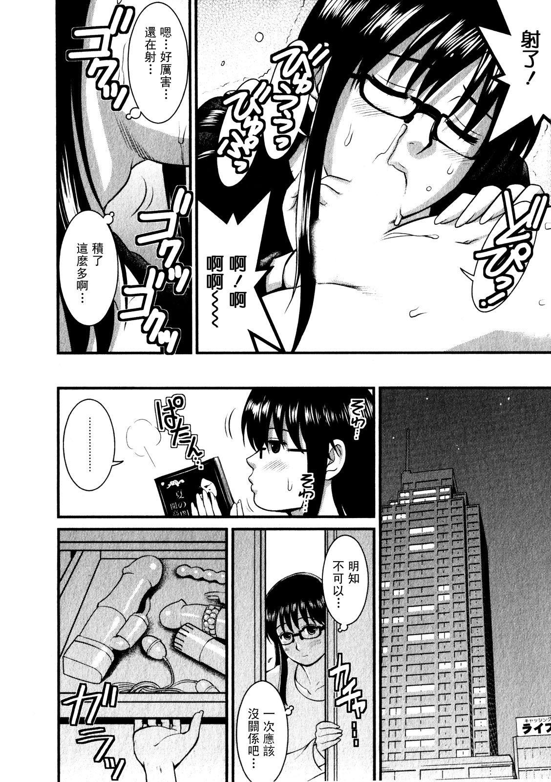 Otaku no Megami-san 1 175
