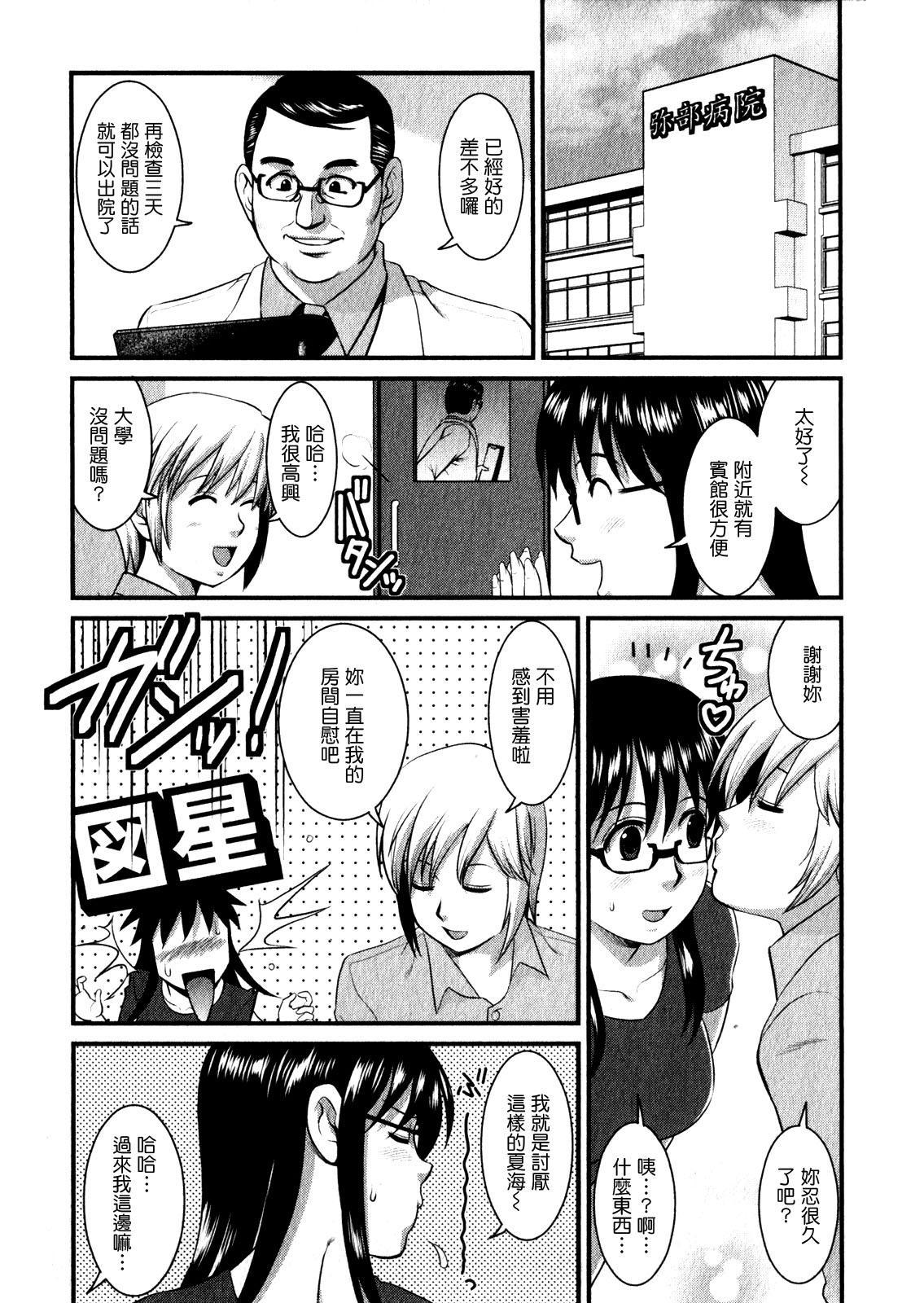 Otaku no Megami-san 1 180