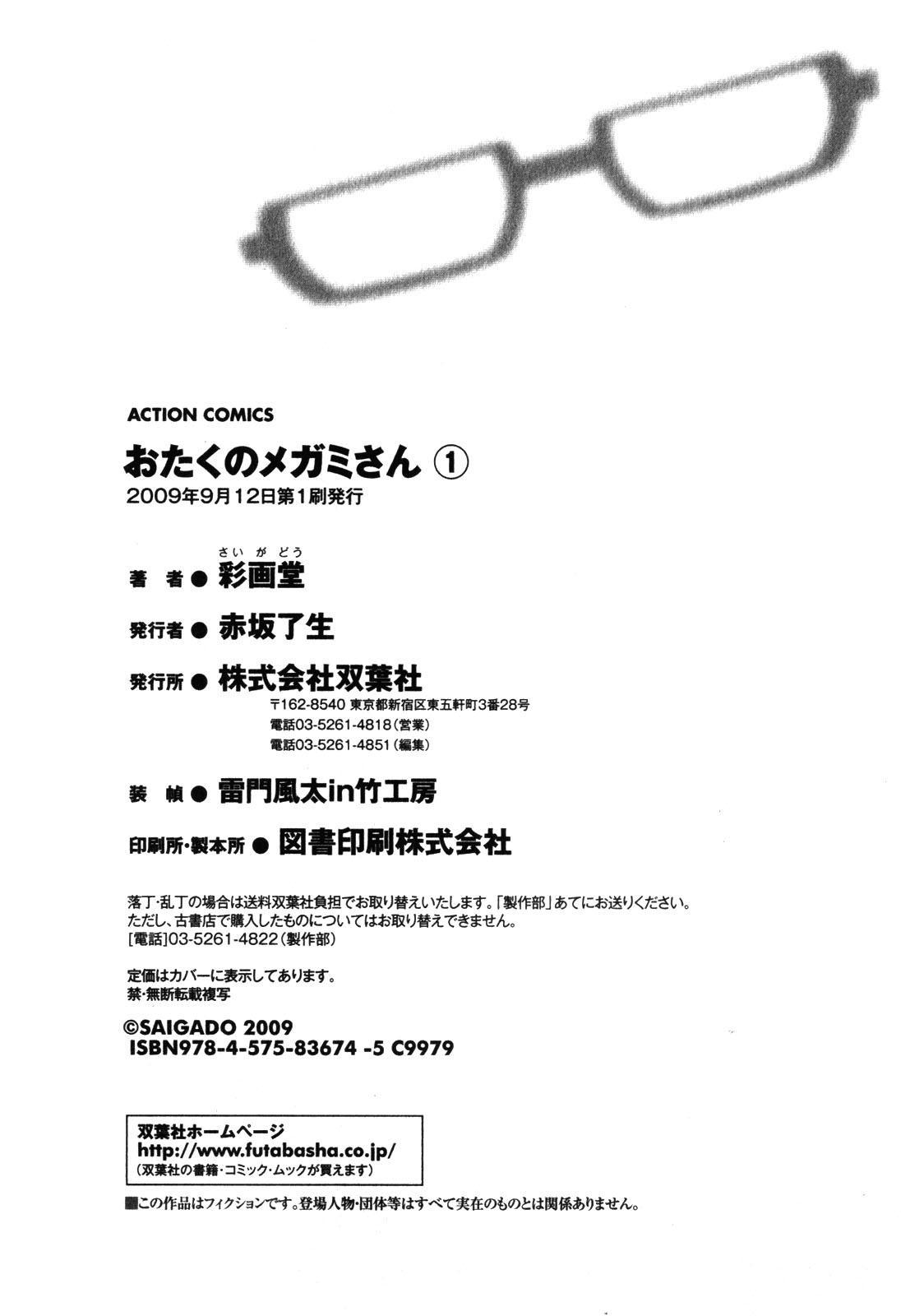 Otaku no Megami-san 1 188