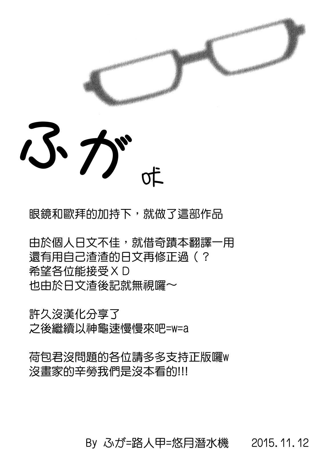 Otaku no Megami-san 1 189