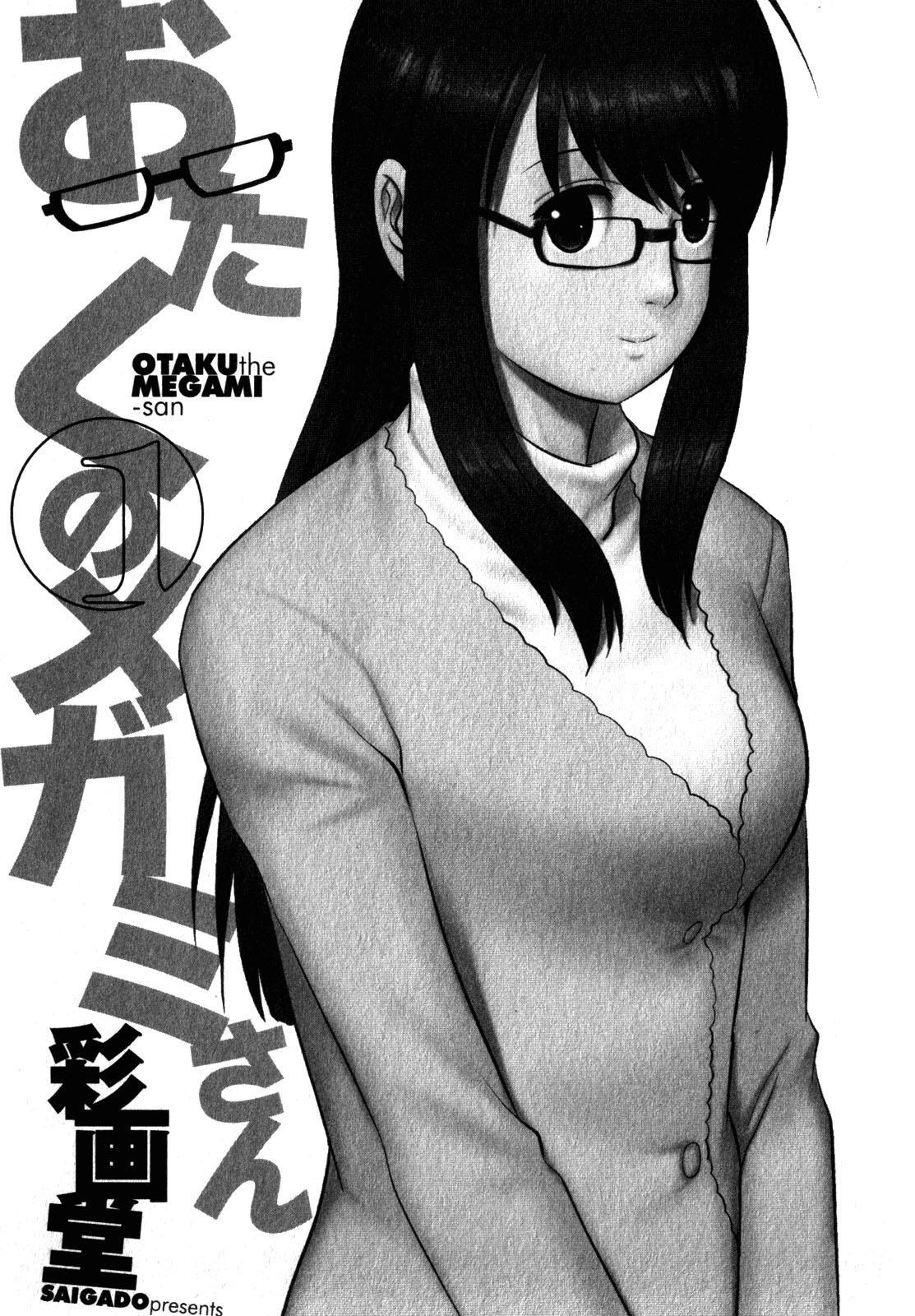 Otaku no Megami-san 1 2