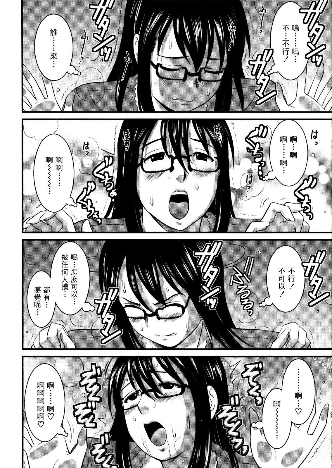 Otaku no Megami-san 1 35