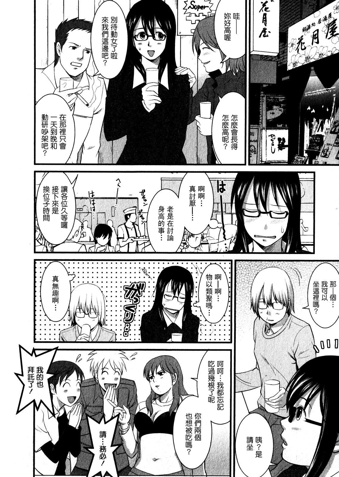 Otaku no Megami-san 1 53