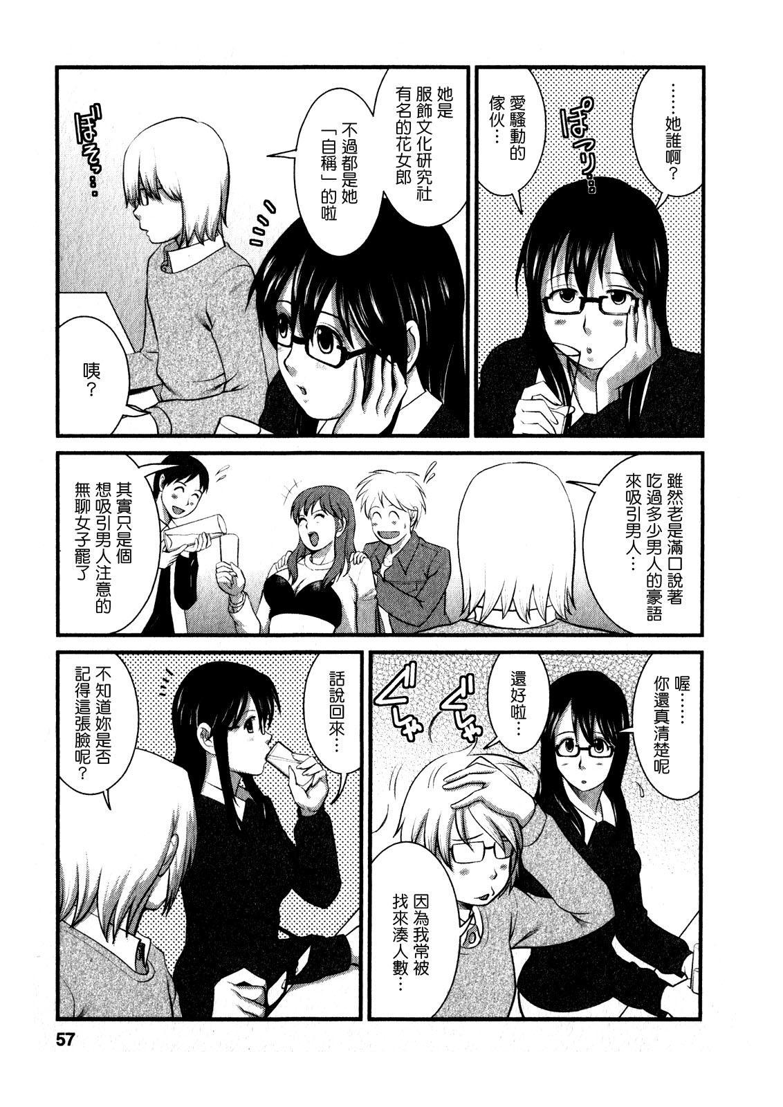Otaku no Megami-san 1 54