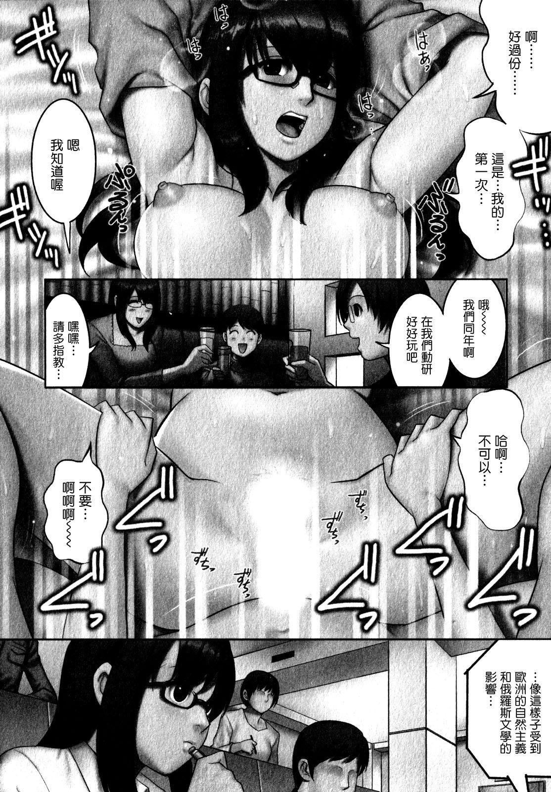 Otaku no Megami-san 1 5