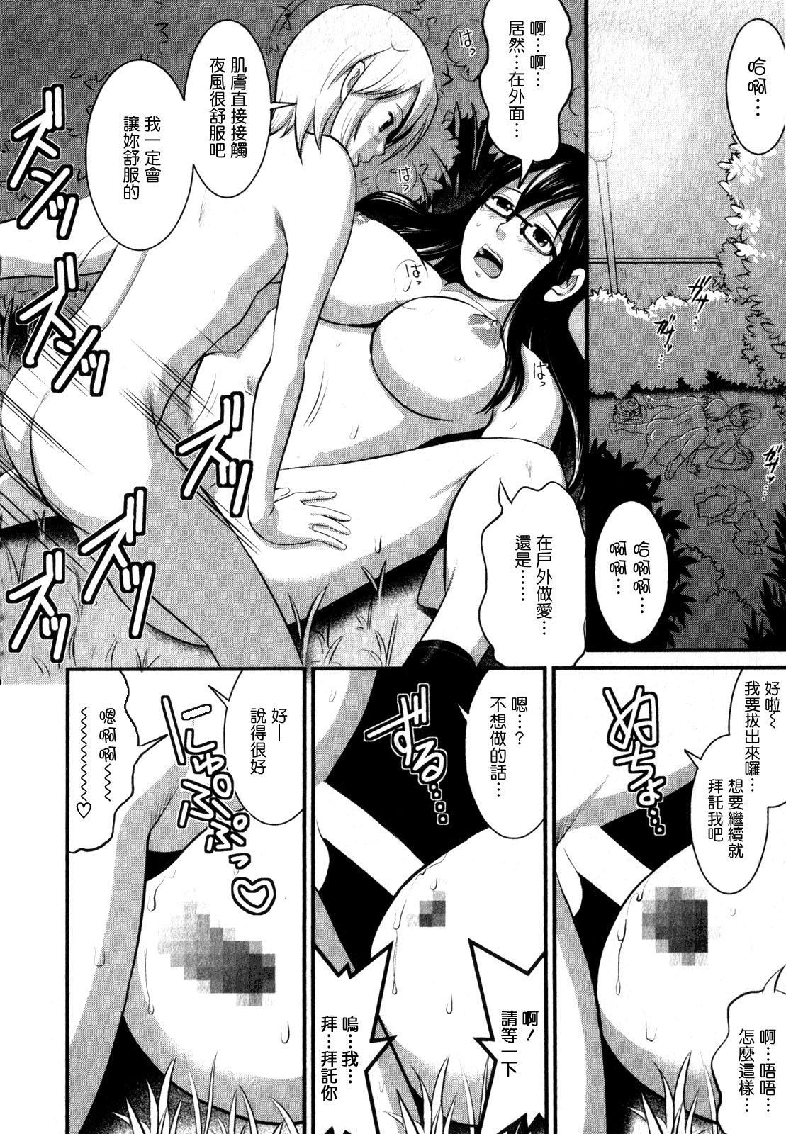Otaku no Megami-san 1 59