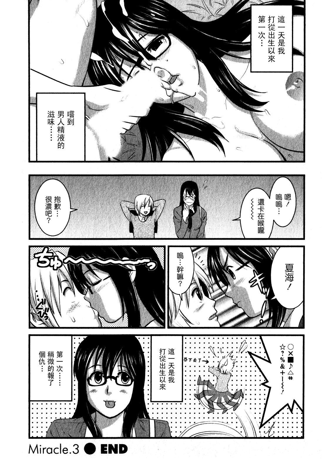 Otaku no Megami-san 1 63
