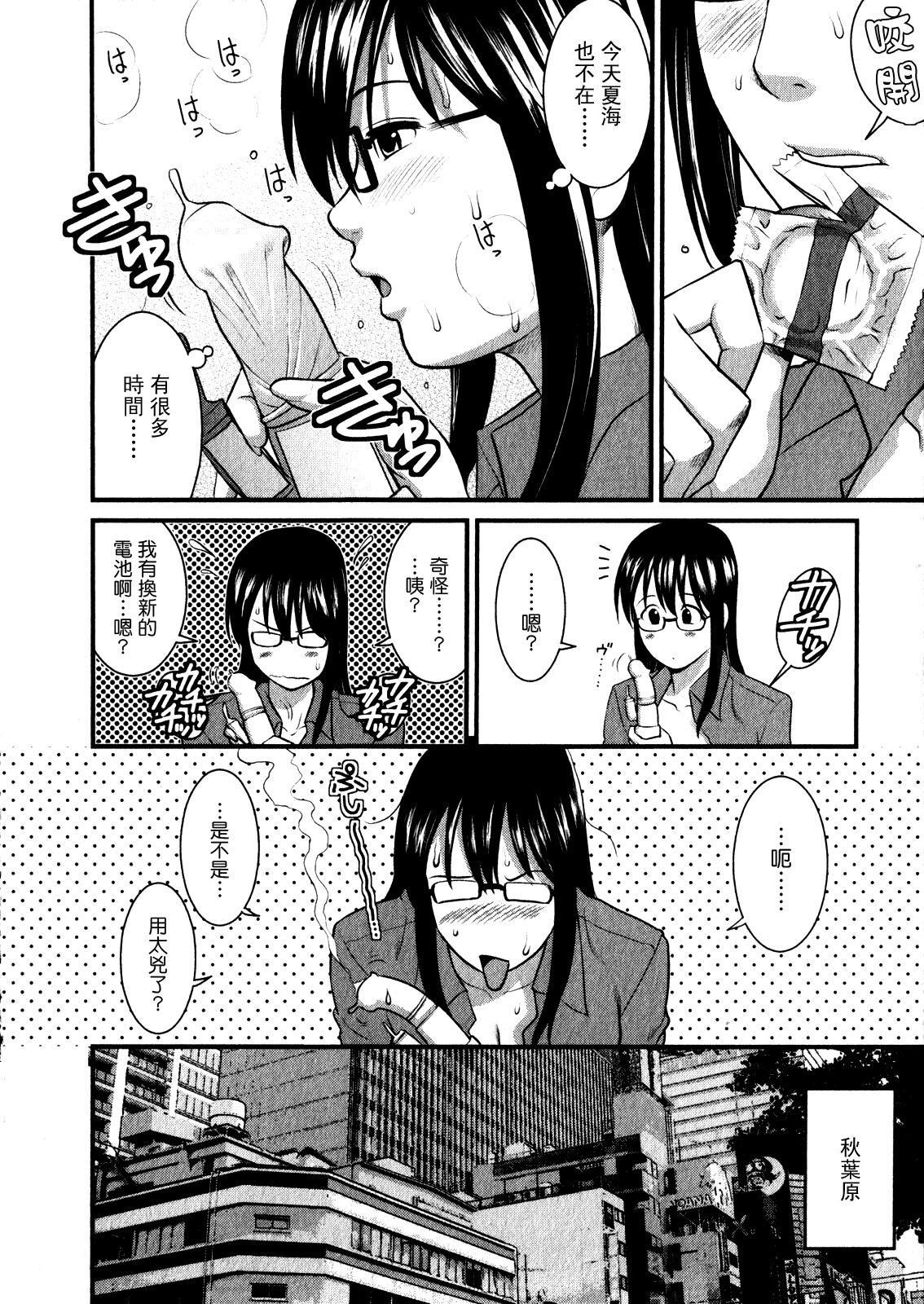 Otaku no Megami-san 1 69