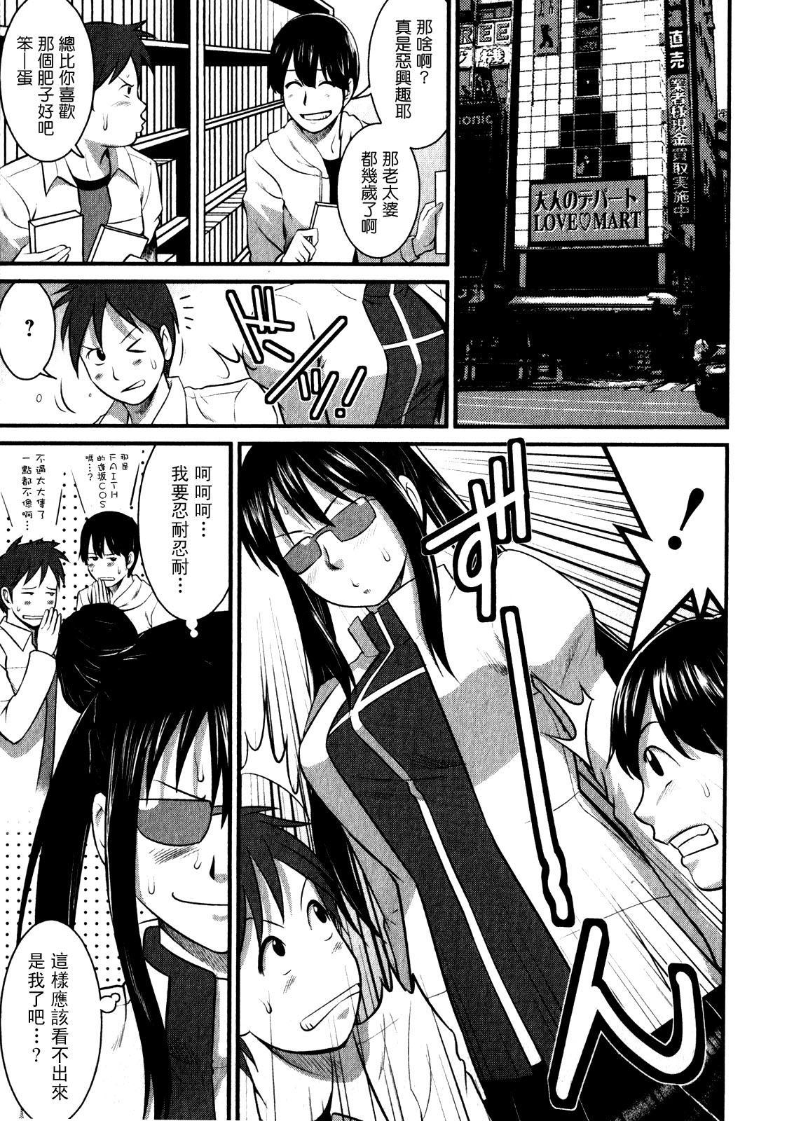 Otaku no Megami-san 1 70