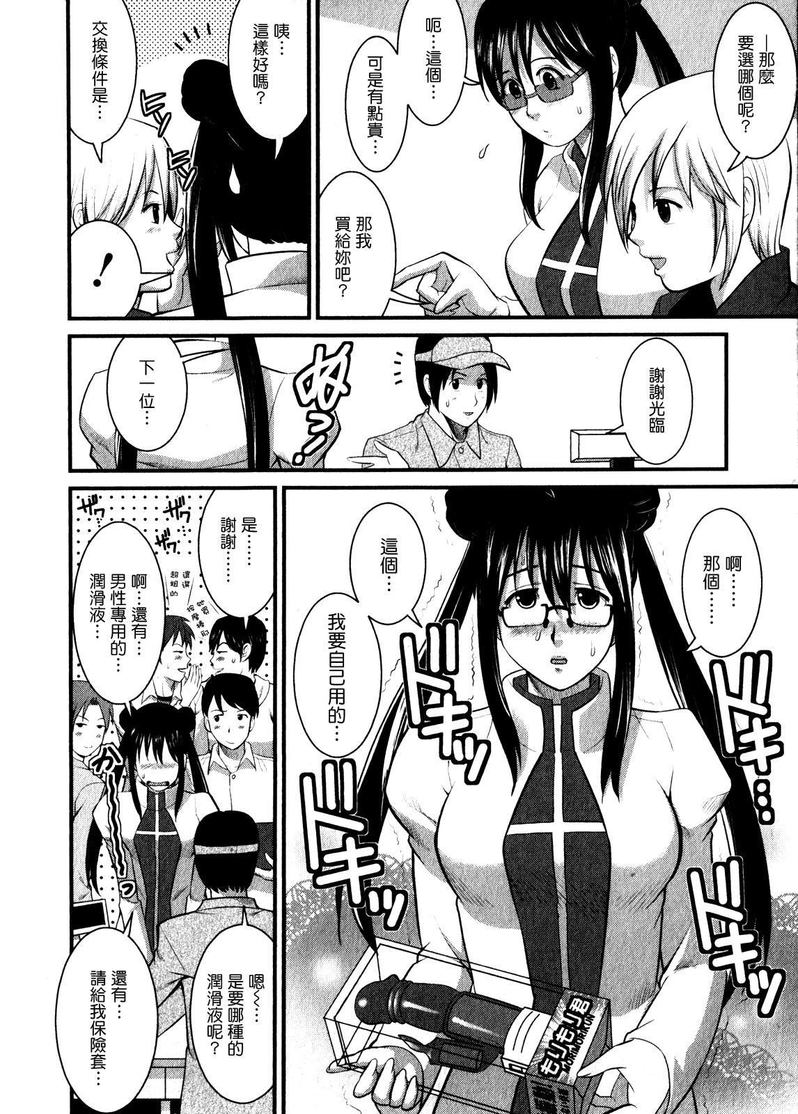 Otaku no Megami-san 1 73
