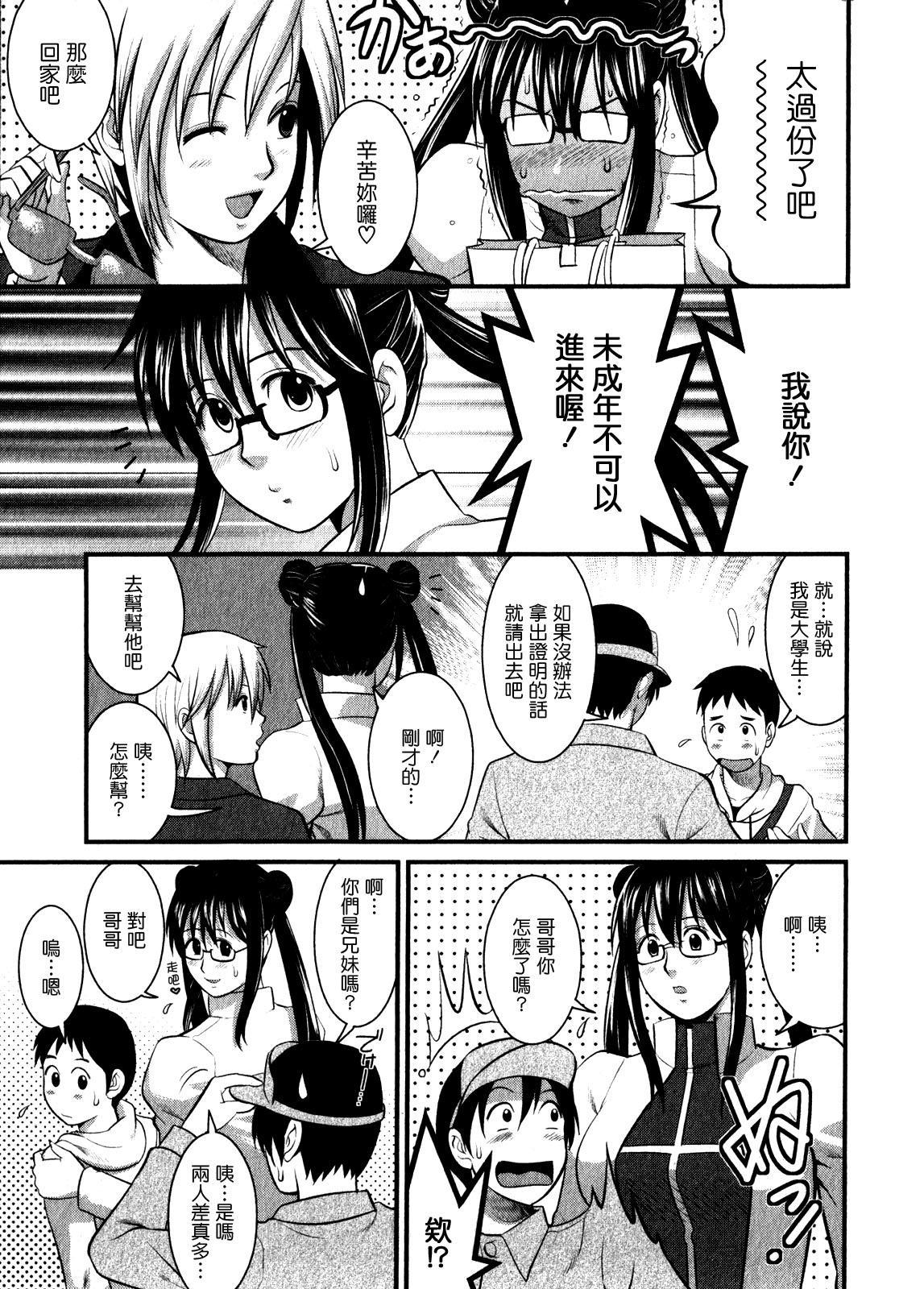 Otaku no Megami-san 1 74