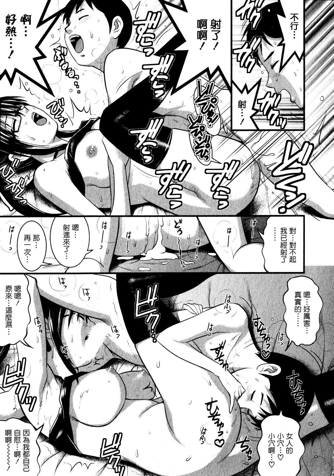 Otaku no Megami-san 1 78