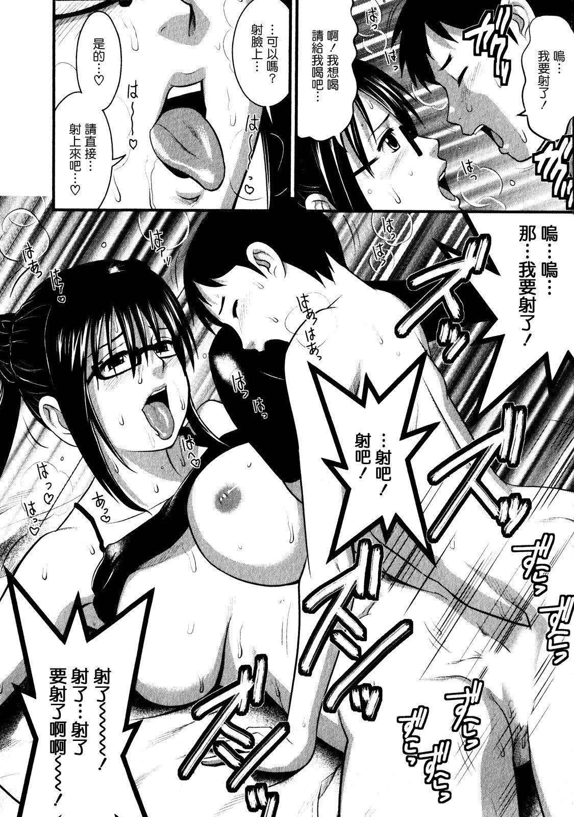 Otaku no Megami-san 1 81