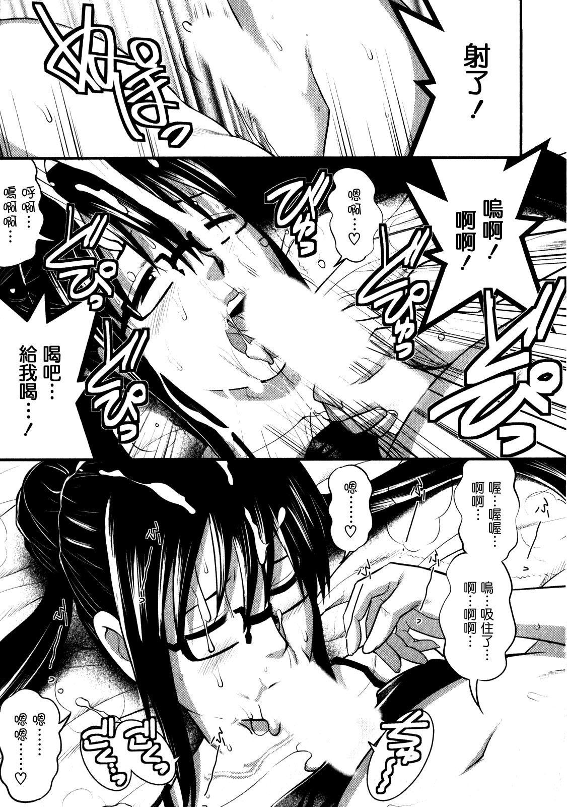 Otaku no Megami-san 1 82
