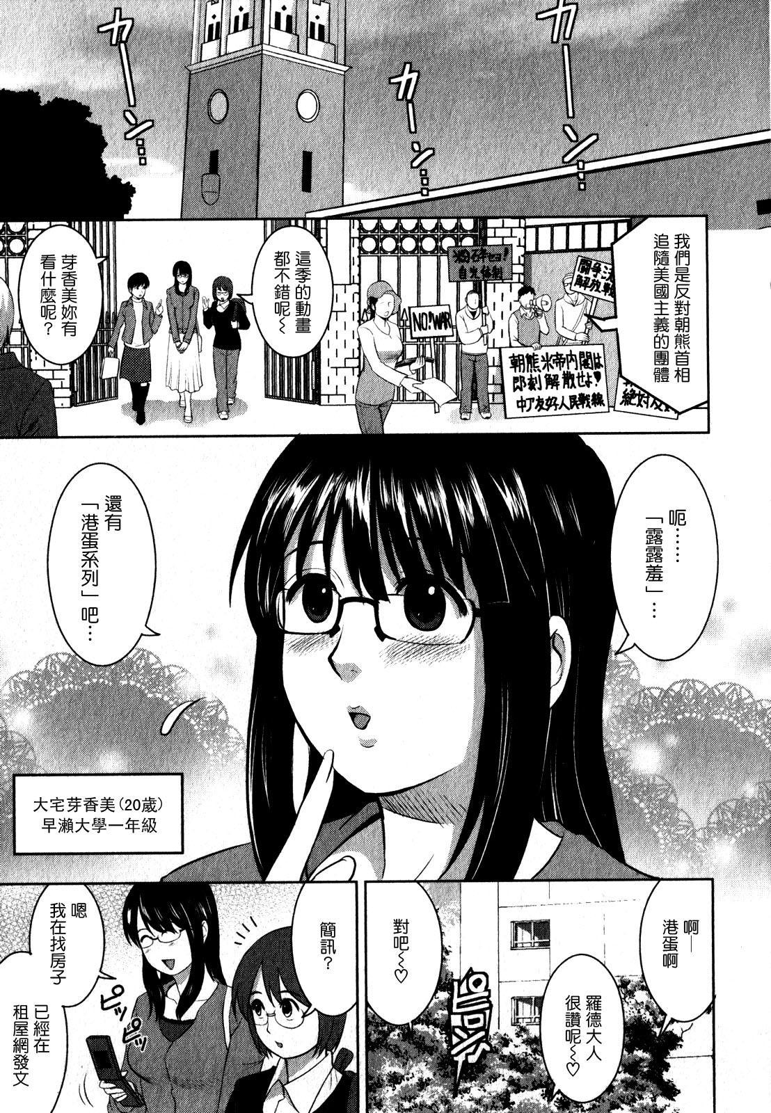 Otaku no Megami-san 1 8