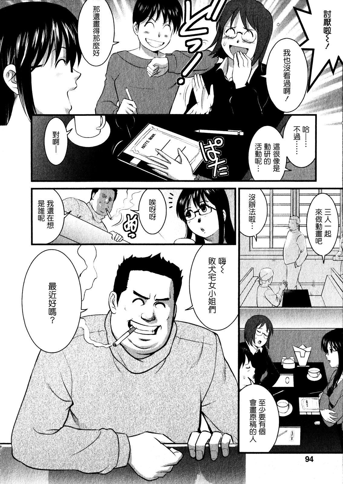 Otaku no Megami-san 1 91
