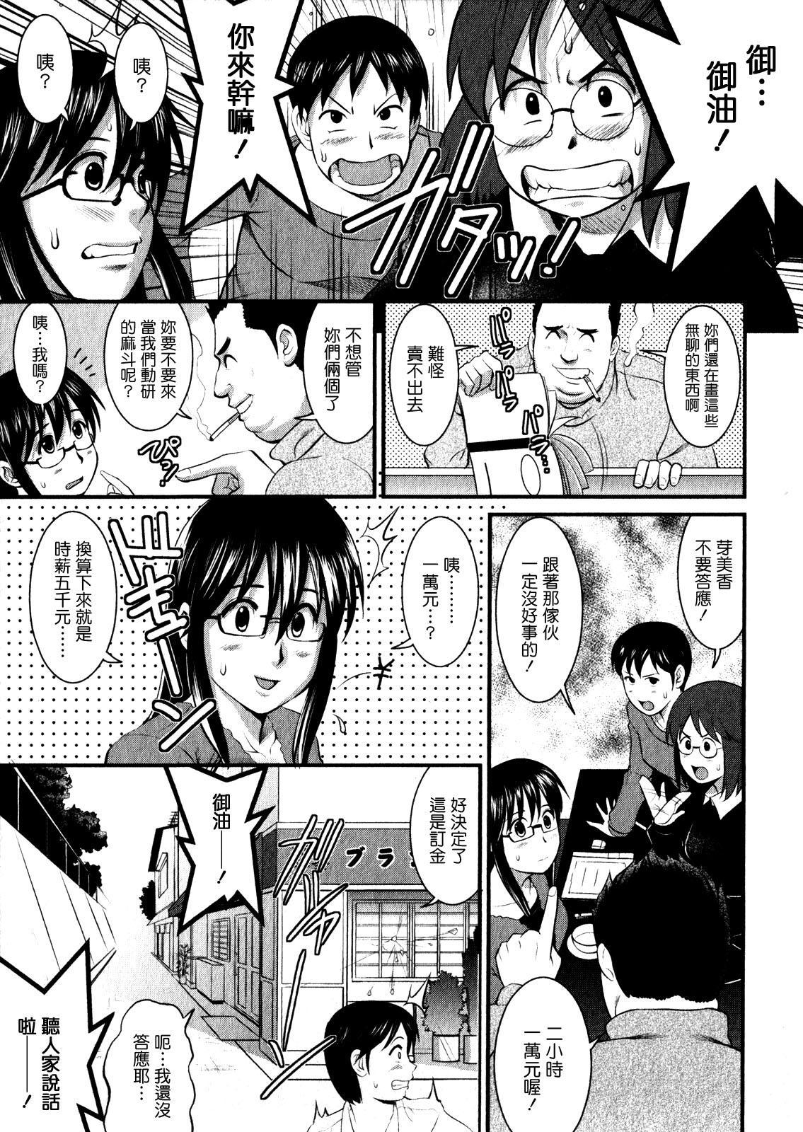 Otaku no Megami-san 1 92