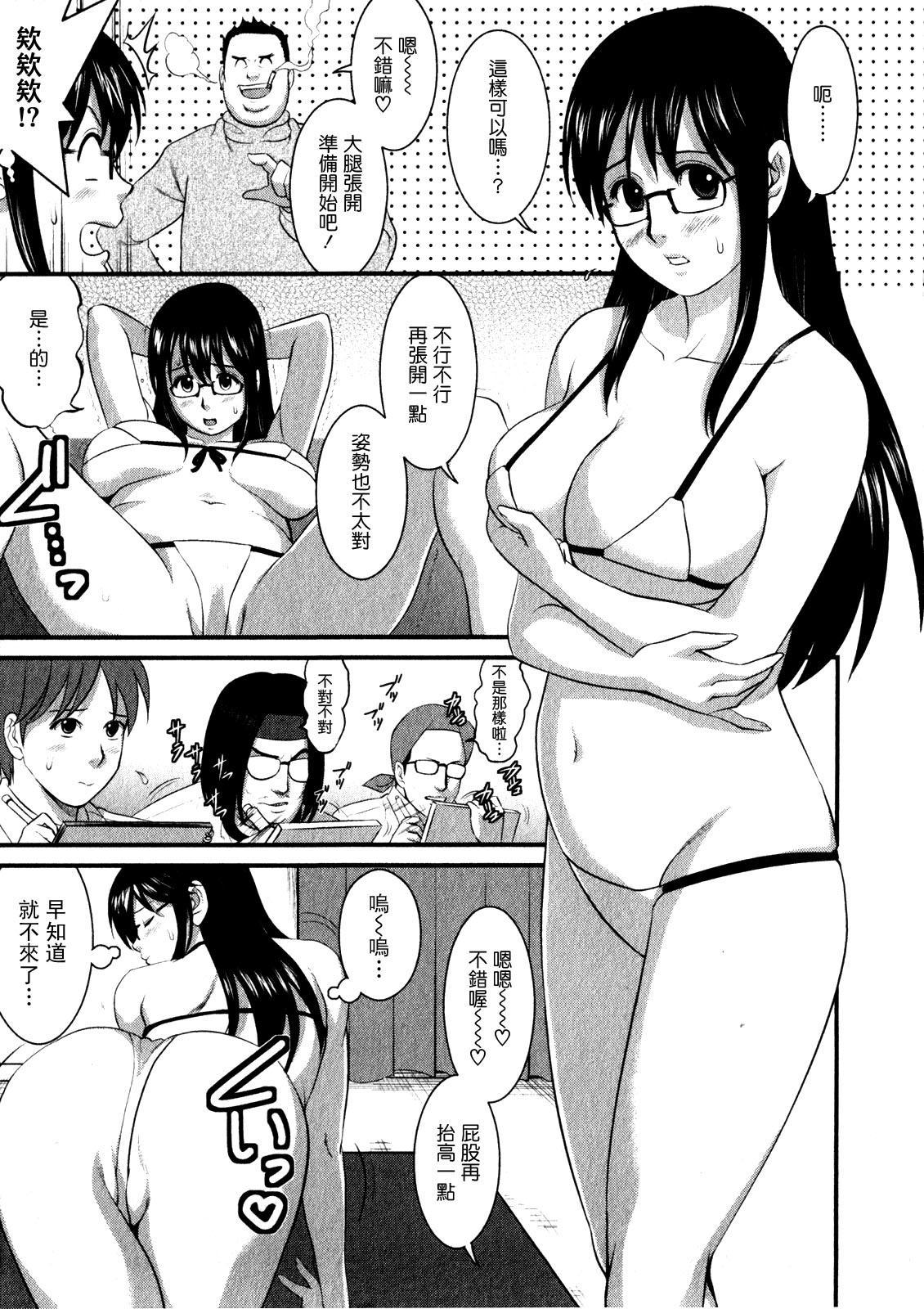 Otaku no Megami-san 1 94