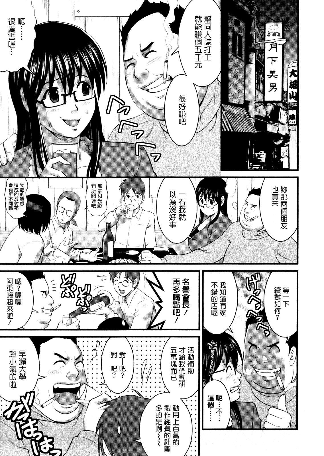 Otaku no Megami-san 1 96