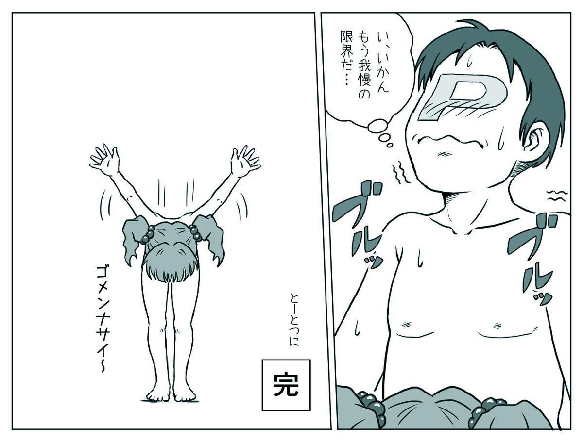 Yayoi-chan to Ofuro 9