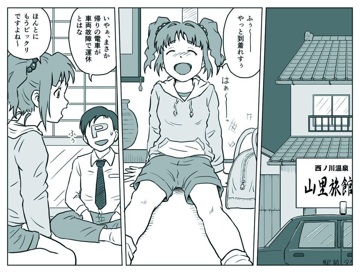Yayoi-chan to Ofuro 1