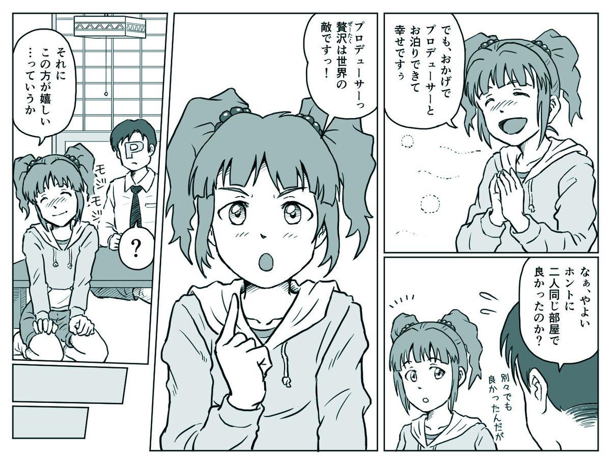 Yayoi-chan to Ofuro 2