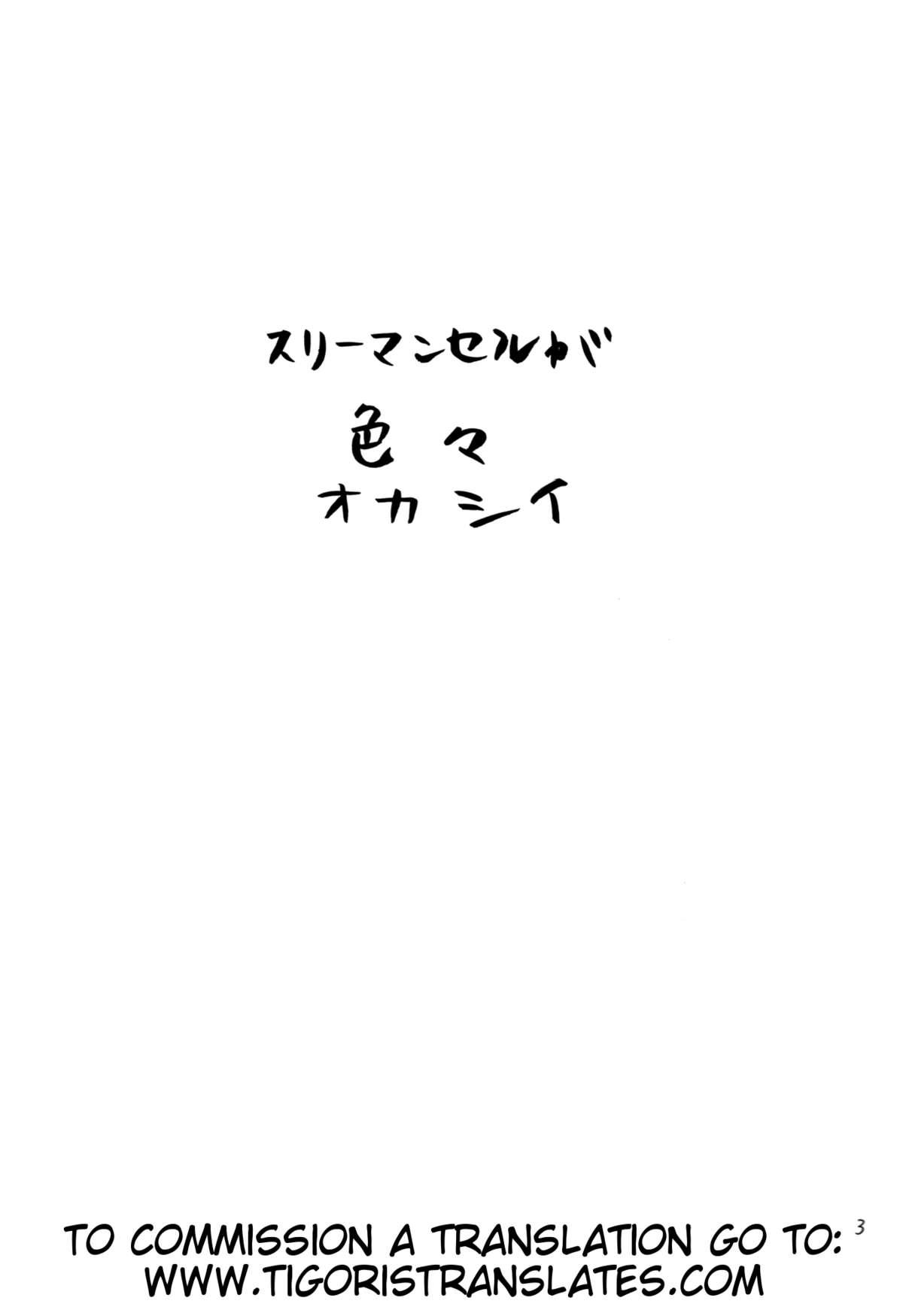 Three-Man Cell ga Iroiro Okashii 1