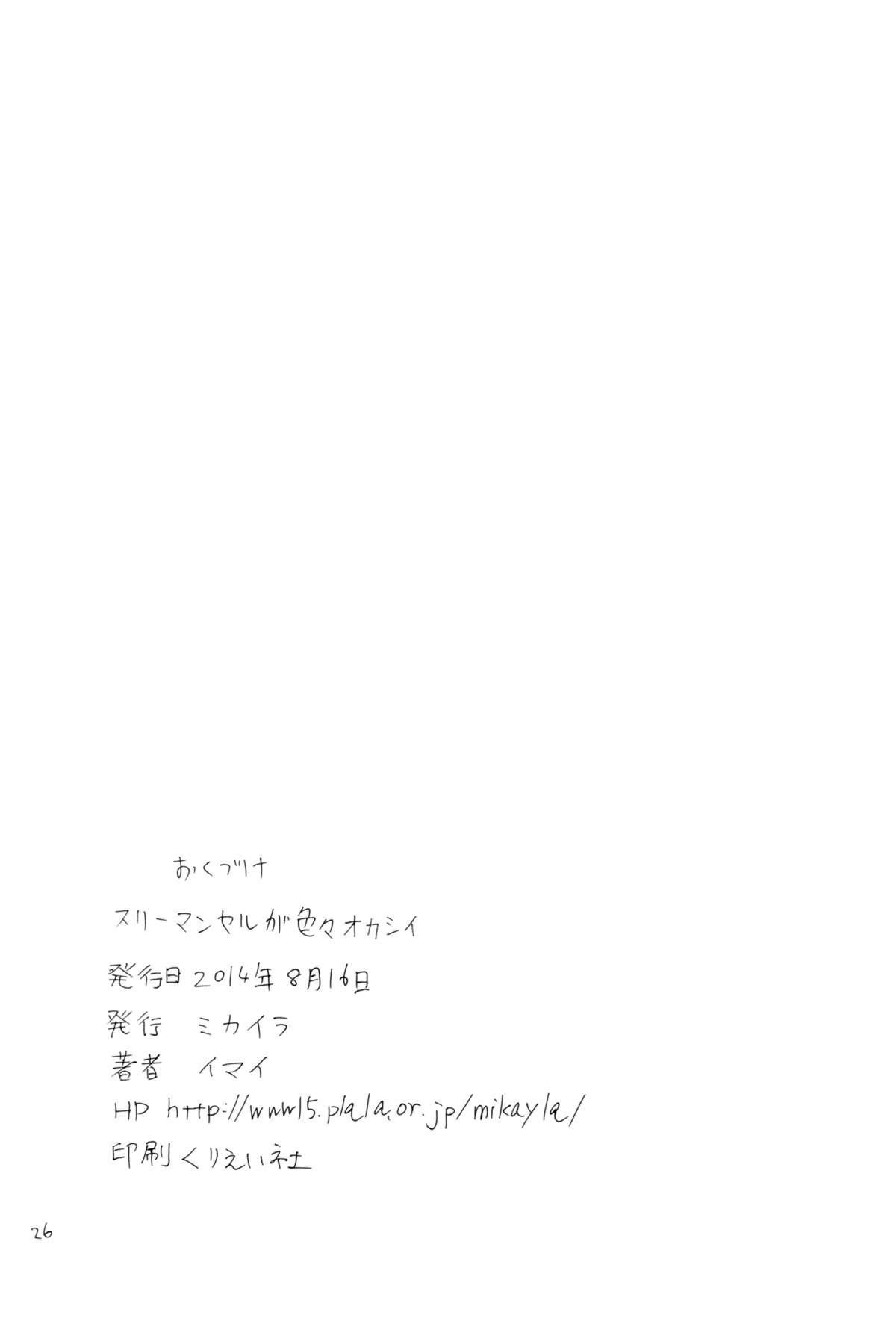 Three-Man Cell ga Iroiro Okashii 23