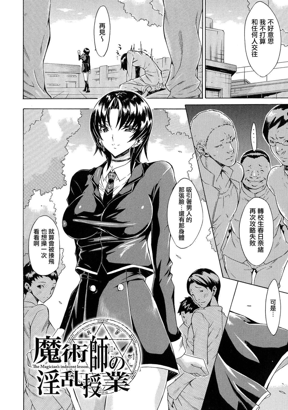 Kachiki na Onna ga Buzama na Ahegao o Sarasu Made 102