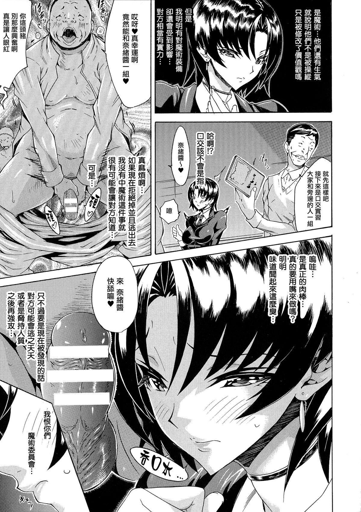 Kachiki na Onna ga Buzama na Ahegao o Sarasu Made 105