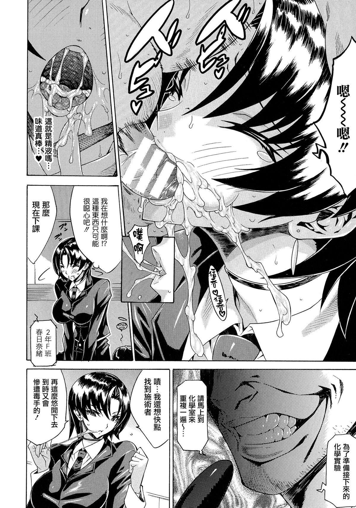 Kachiki na Onna ga Buzama na Ahegao o Sarasu Made 110