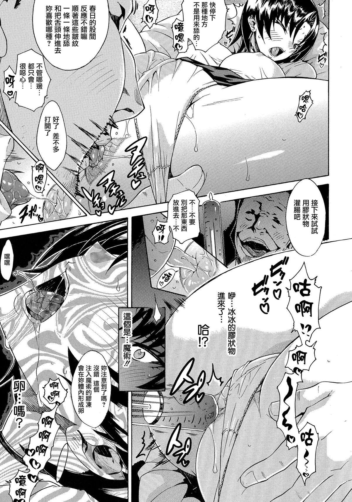 Kachiki na Onna ga Buzama na Ahegao o Sarasu Made 113