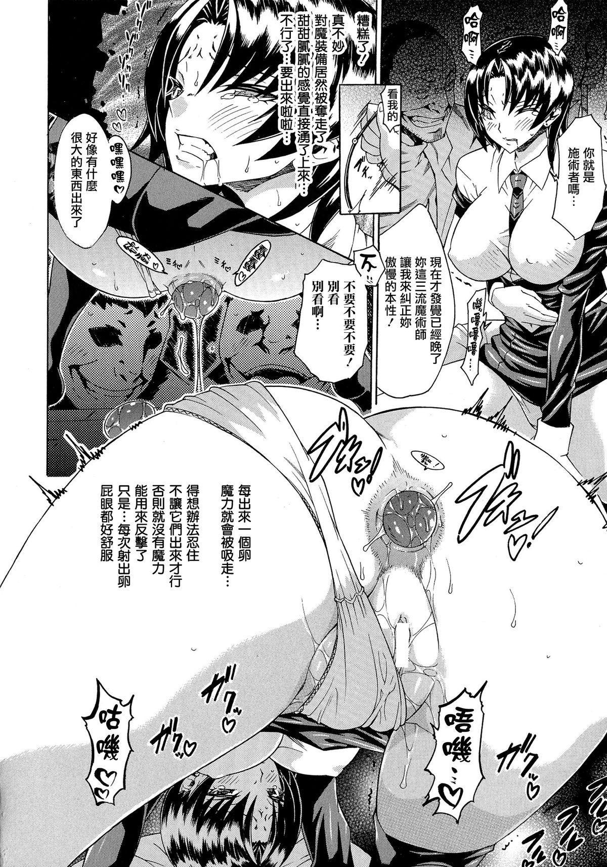 Kachiki na Onna ga Buzama na Ahegao o Sarasu Made 114