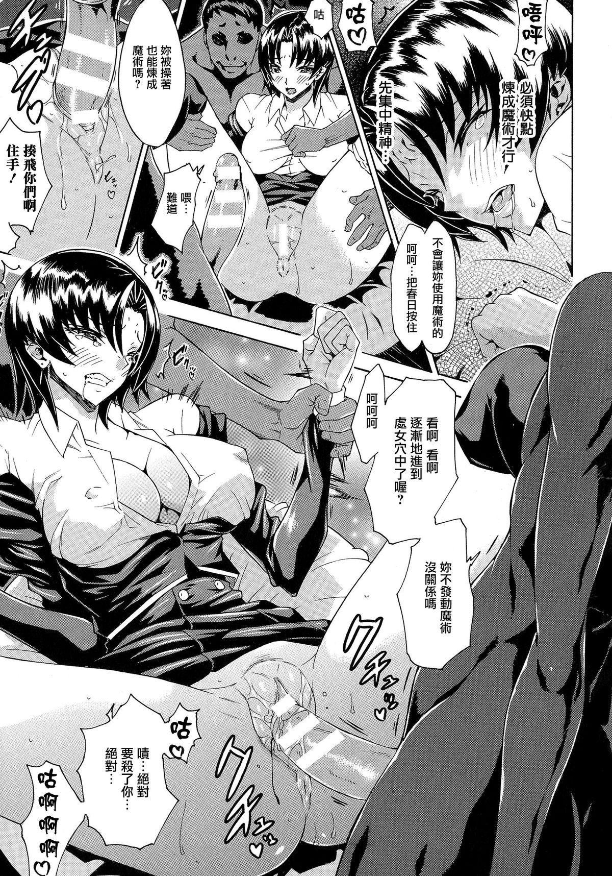 Kachiki na Onna ga Buzama na Ahegao o Sarasu Made 115