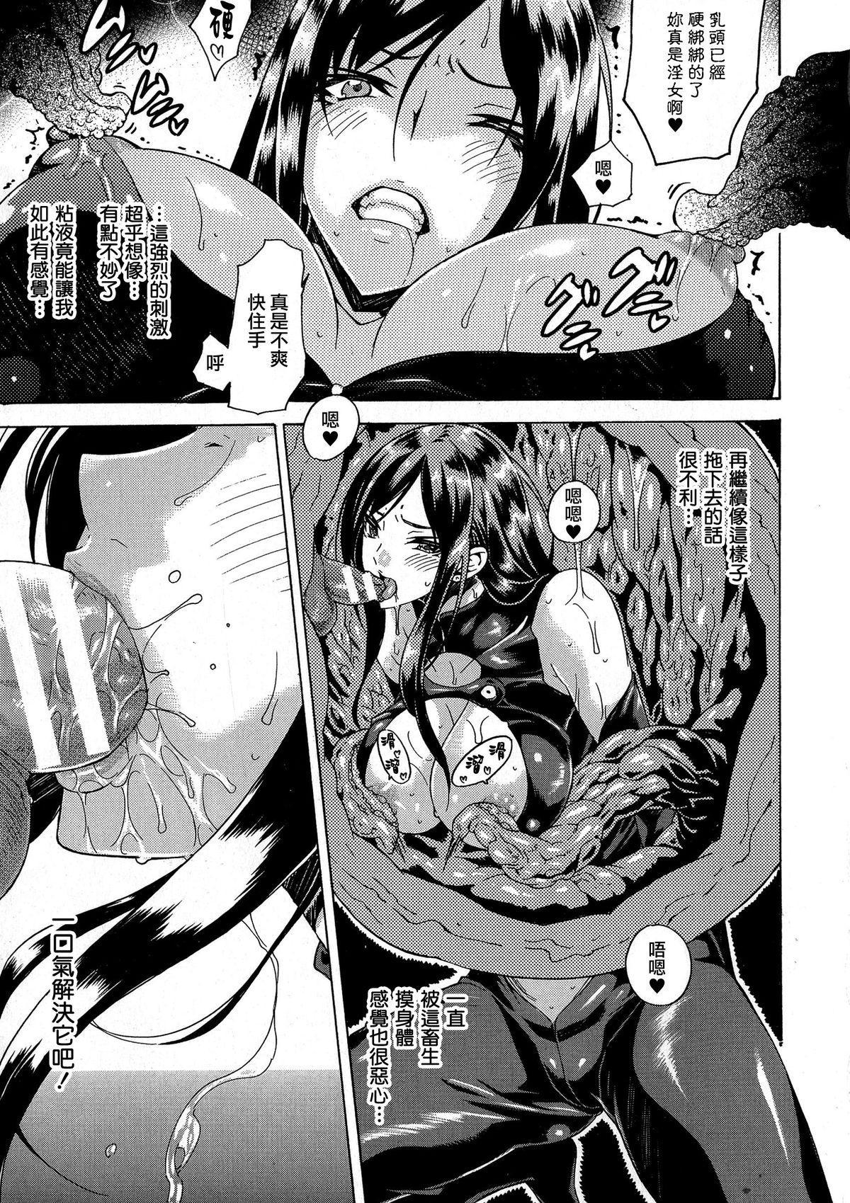 Kachiki na Onna ga Buzama na Ahegao o Sarasu Made 11