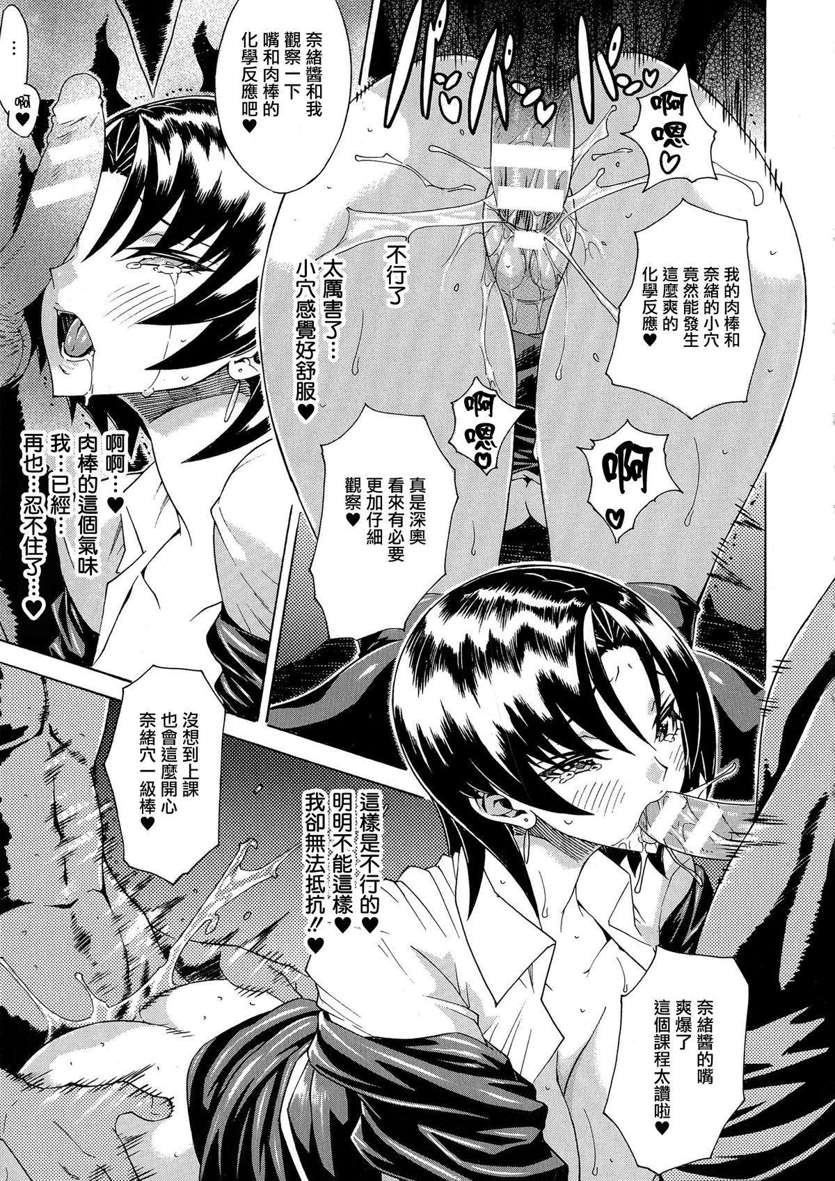 Kachiki na Onna ga Buzama na Ahegao o Sarasu Made 119