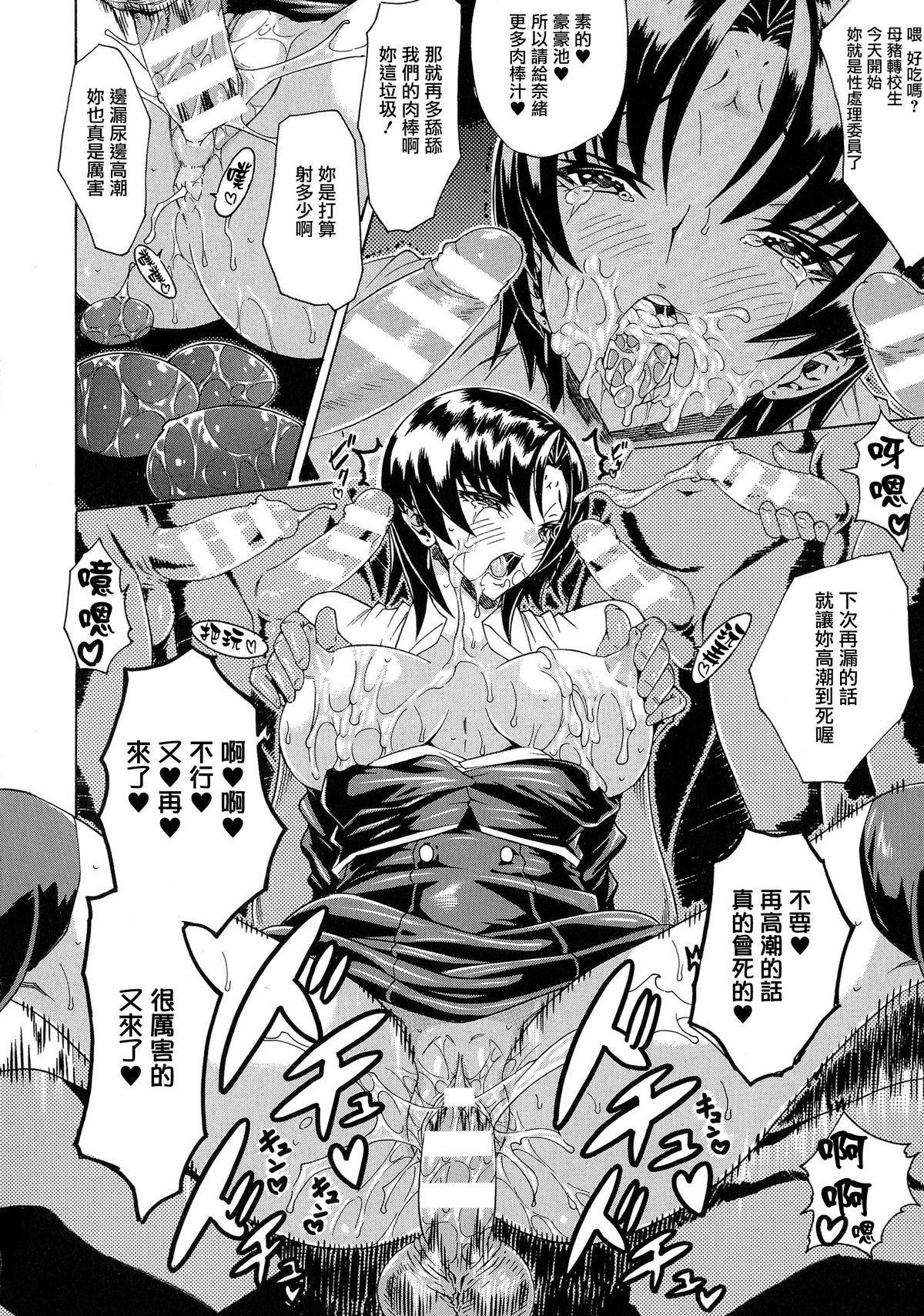 Kachiki na Onna ga Buzama na Ahegao o Sarasu Made 120
