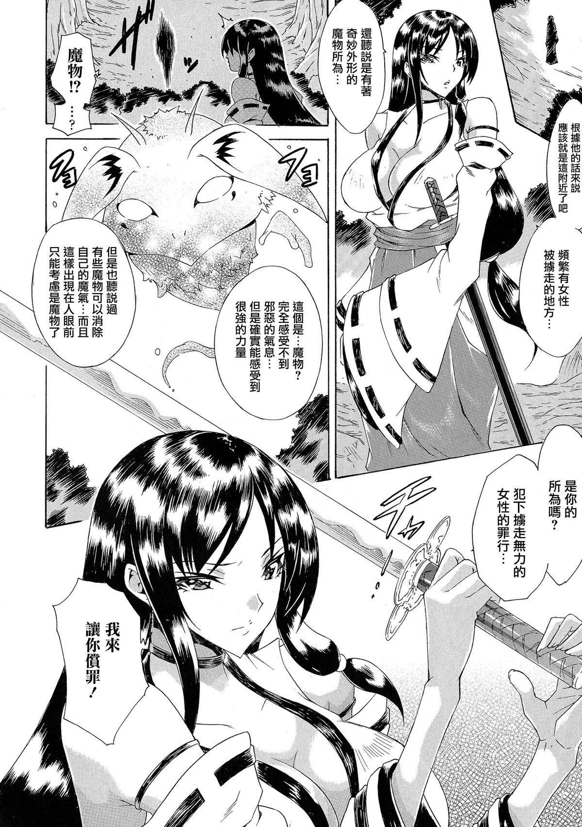 Kachiki na Onna ga Buzama na Ahegao o Sarasu Made 124