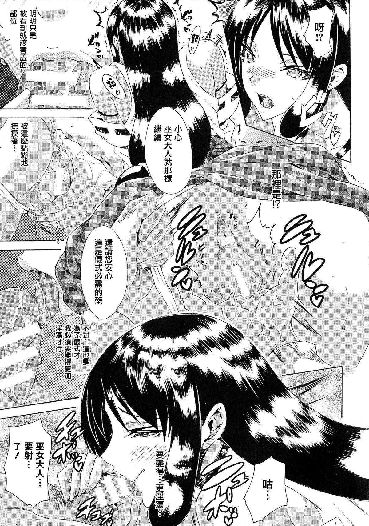 Kachiki na Onna ga Buzama na Ahegao o Sarasu Made 129